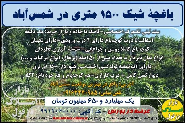 ***فروش باغچه شیک 1500 متری در شمسآباد